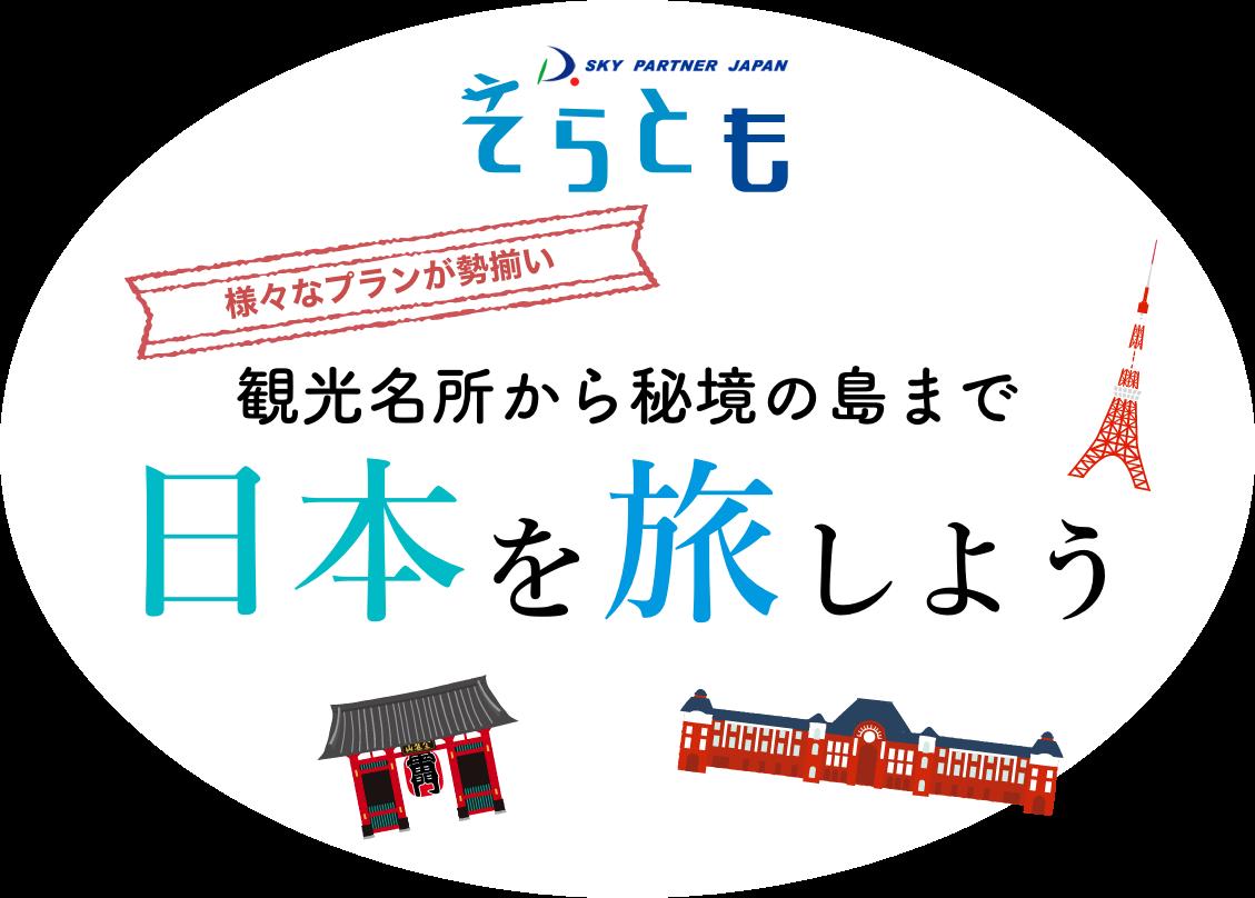 観光名所から秘境の島まで日本を旅しよう